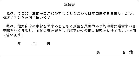 高梁市職員の服務の宣誓に関する条例